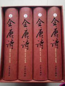 全唐诗    [清]  (全4册)全新