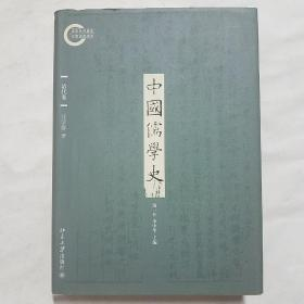 中国儒学史  清代卷