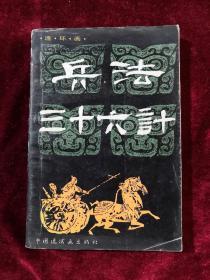 兵法三十六计连环画 92年1版1印 包邮挂刷