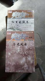 突击  总第9.10.集两册合售