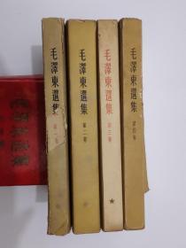毛泽东选集(第1--4卷)第一卷51年北京一版1952年华东(上海)第3印;第二卷1952年上海第一次印刷、第三卷1953年上海第一次印刷、第四卷1960年上海第1次印刷