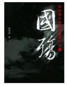 正版   国殇大全集(12卷)   9D15e