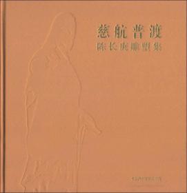 慈航普渡:陈长庚雕塑集】【未拆封】