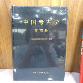 全新正版《中国考古学•夏商卷》杨锡璋,高炜主编 中国社会科学院考古研究所编著 中国社会科学出版社