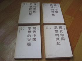 现代中国思想的兴起(第一部 上下、第二部 上下)全四册