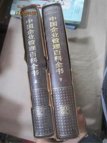 中国企业管理百科全书(上下全 )