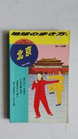 地球の歩き方  96   北京   98--99版
