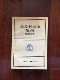 悲剧哲学家尼采(海外学人丛书) x59