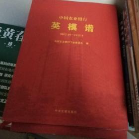中国农业银行英模谱(2003.10—2013.9)
