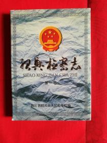 绍兴检察志(第一卷)