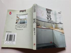 厨房101