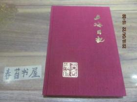 老日记本---上海日记【名言摘录】   空白本