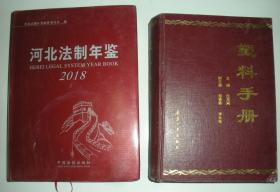 塑料手冊(16開精裝厚冊,1992年1版2印)2019.4.9日上