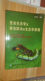 昆虫生态学及害虫防治的生态学原理 沈佐锐签名本