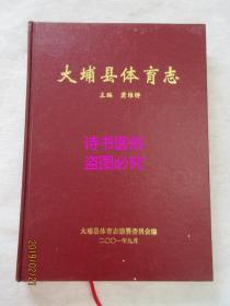 大埔县体育志——萧维铮主编