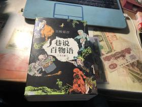 巷说百物语 全3册