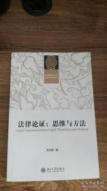 【正版】法律论证:思维与方法