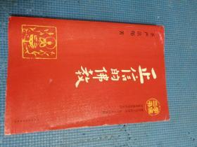 学佛三书(共3册)