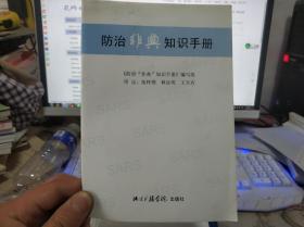 防治非典知识手册【一版一印】