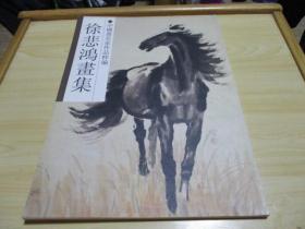 徐悲鴻畫集——中國畫名家作品粹編 一版一印1994.02