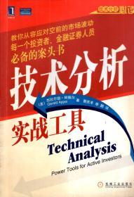 技术分析必读:技术分析实战工具