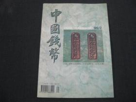 中国钱币(1999-2)