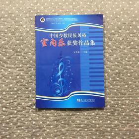 中国少数民族风格室内乐获奖作品集