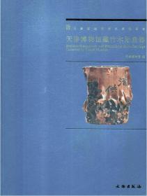 天津博物馆藏竹木牙角器