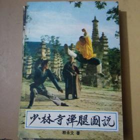 少林寺弹腿图说