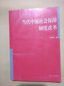 当代中国社会保障制度改革