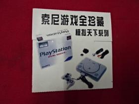 游戏-2CD-索尼游戏全珍藏-模拟天下系列