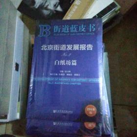 北京街道发展报告NO.2(白纸坊篇 2018版)未开封【26号
