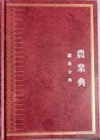 中华大典 农业典(16开精装 全6种13册)