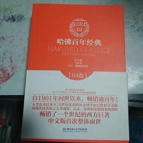 哈佛百年经典·04卷:君主论,乌托邦,马丁·路德论文和演讲集
