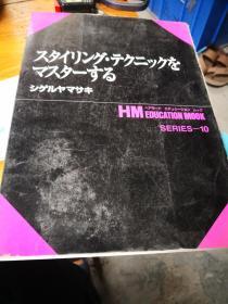 用吹风机和卷发器塑造发型的技术  日文原版