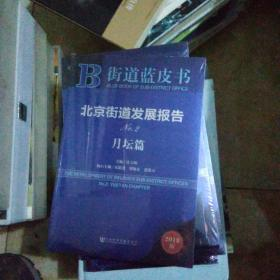 【正版】 北京街道发展报告:2018版:No.2月坛篇未开封【26号