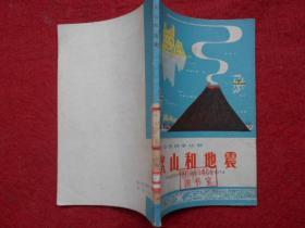少年自然科学丛书 火山和地震