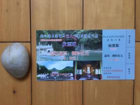 浙江省兰溪市六洞山风景区游览门票一张收藏(使用过)
