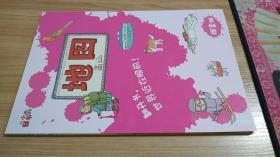 小书迷王国 地图 高山 探索版 贵州人民出版社
