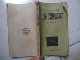 三角习题详解 北京书店