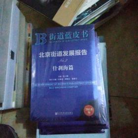 【正版】 北京街道发展报告:2018版:No.2什刹海篇未开封【28号
