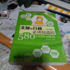 速查手册:文秘与行政必须知道的580个Office技巧(双色版)