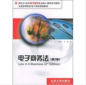 电子商务法 第二版 高富平 张楚 北京大学 9787301050286第2版 第二版