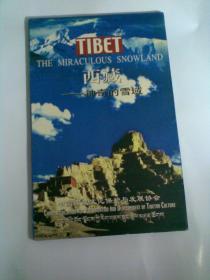 西藏——神奇的雪域(DVD光盘1张)