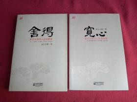 舍得 宽心(星云大师的人生经营课.幸福课)2册全