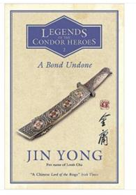 Legends of the Condor Heroes, A Bond Undone金庸射雕英雄传英译卷二