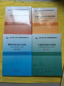 咨询工程师【投资】职业资格考试参考教材。 2017年  。 全4册  。宏观经济政策与发展规划。工程项目组织与管理。项目决策分析与评价。现代咨询方法与实务。