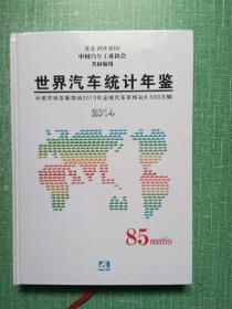 世界汽车工业统计年鉴2014