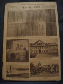 图画时报上海战刊 第797期 1932年2月26日出版 民国原版旧报纸 抗战史料