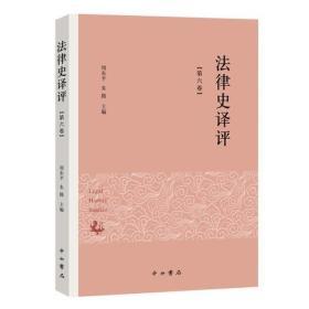 法律史译评(第6卷)